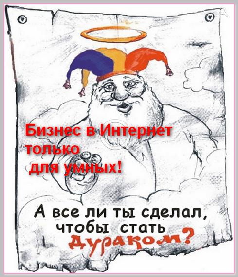 """"""" О дураках в Интернете. Это миф или реальность?""""/ bizness dly umni ili rulyt duraki?/"""