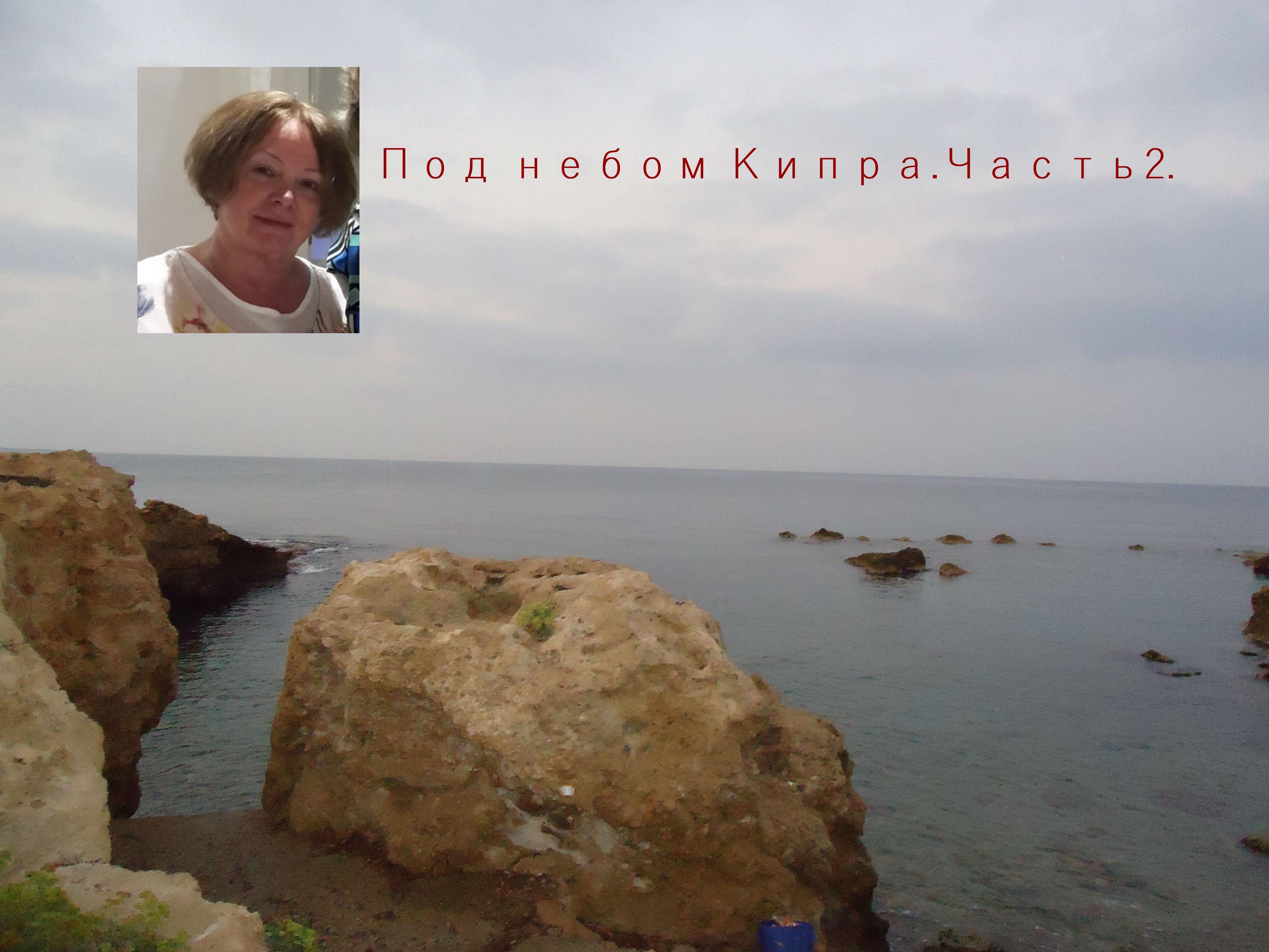 Под небом Кипра.Часть 2.