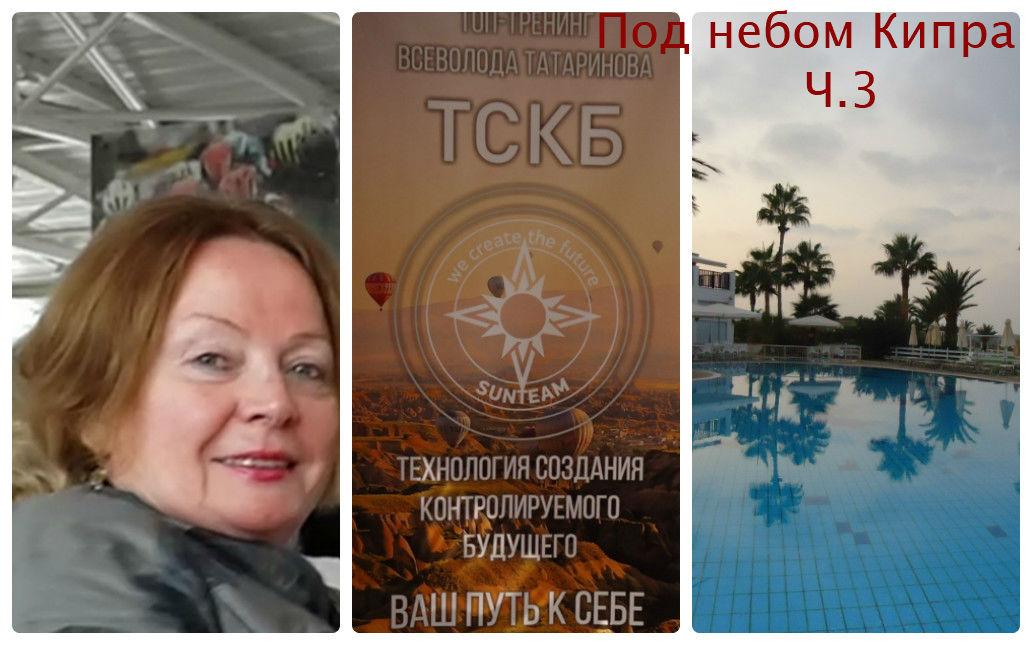 Под небом Кипра.Ч.3- про ТСКБ-2017.