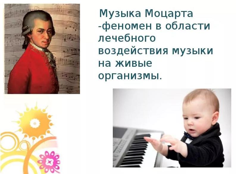 Чакры и музыка Моцарта.