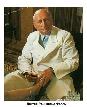 Как в моей травме помог доктор Фолль.